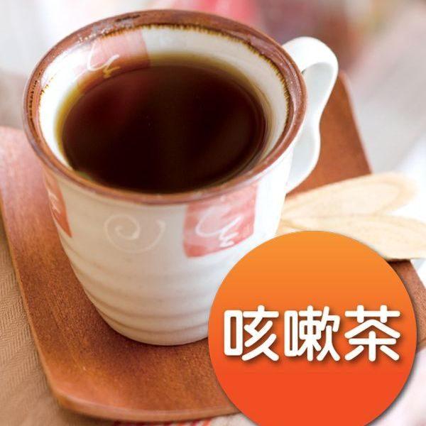 咳嗽茶-1.jpg