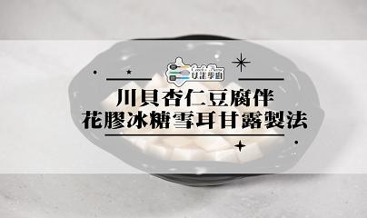 川貝杏仁豆腐伴花膠冰糖雪耳甘露_cover