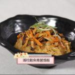 瑤柱鮑魚雜菌焗飯