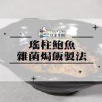 瑤柱鮑魚雜菌焗飯_cover